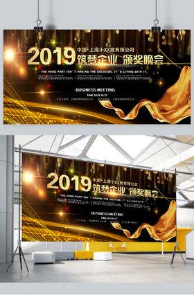 2018年狂欢庆典颁奖晚会展板设计