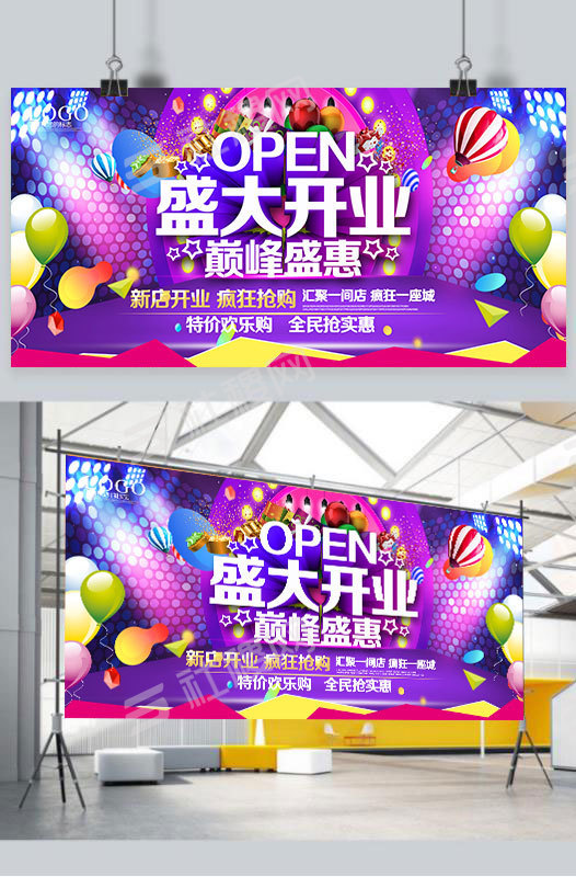 盛大开业巅峰盛惠新店开业疯狂抢购紫色海报