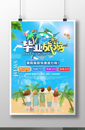 毕业旅游蓝色促销海报