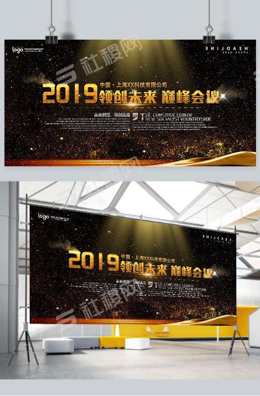 2019大气黑色企业会议展板设计
