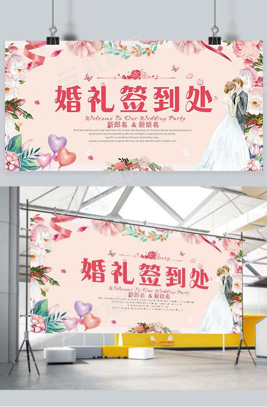 粉色花色小清新婚礼签到处背景展板
