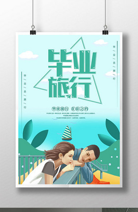 小清新毕业旅行季海报
