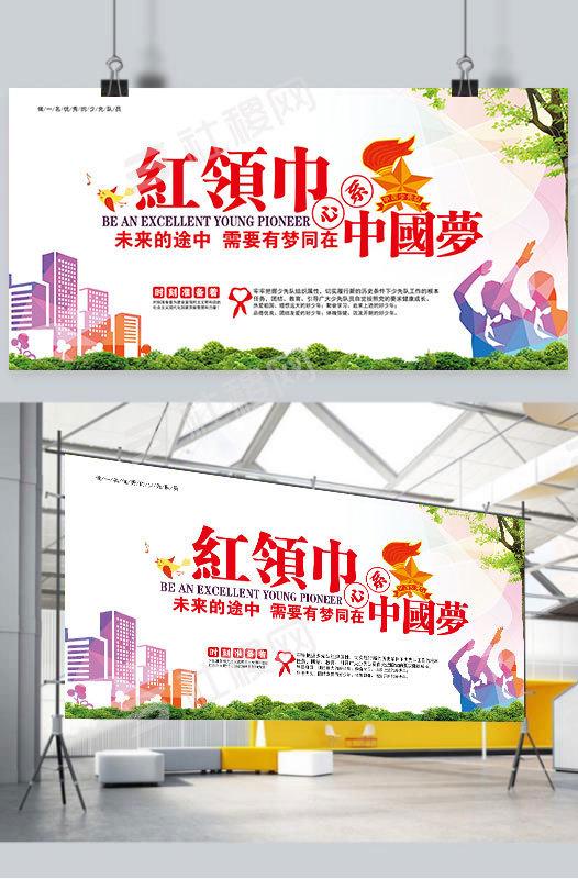炫彩城市背景校园文化宣传海报