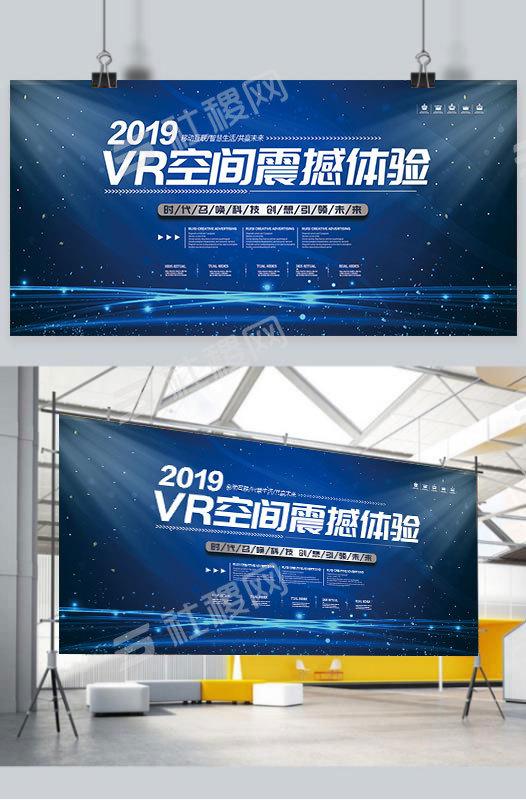 VR空间震感体验科技展板