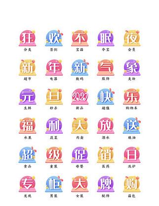 2020年元旦电商促销文字图标icon