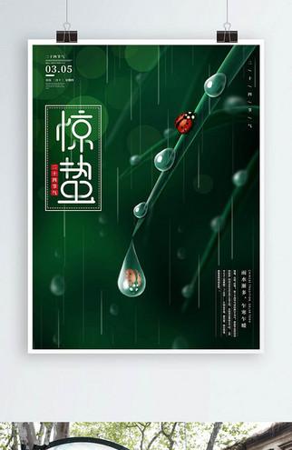 原创插画雨滴二十四节气惊蛰节气宣传海报