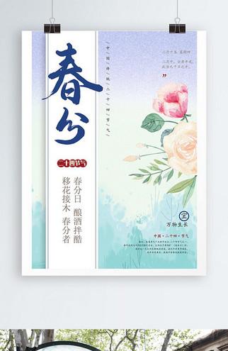 中国风花草二十四节气春分海报