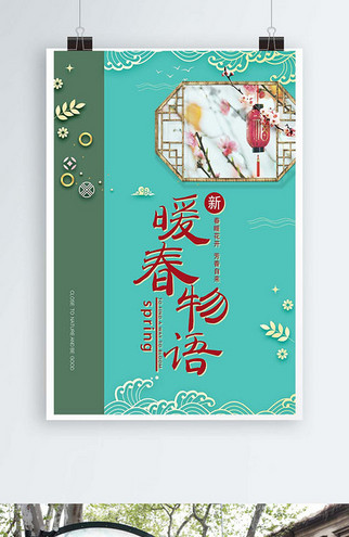 中国风复古春季春天海报