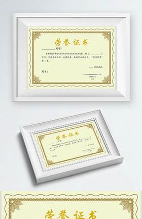 创意浅黄优秀学员荣誉表彰证书