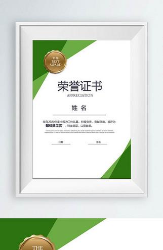 绿色清新证书荣誉证书奖状模板
