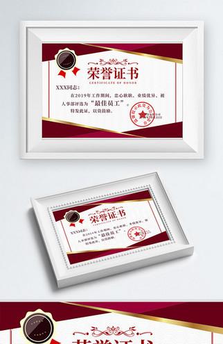 简约商务业绩荣誉证书