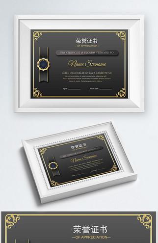黑色时尚个人荣誉证书
