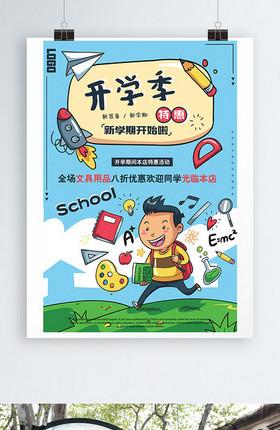 卡通手绘开学季教育招生文具促销海报
