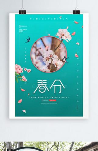 粉色唯美樱花二十四节气春分宣传海报