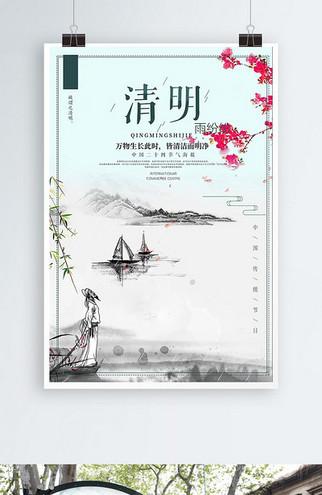 创意中国风清明节简约海报