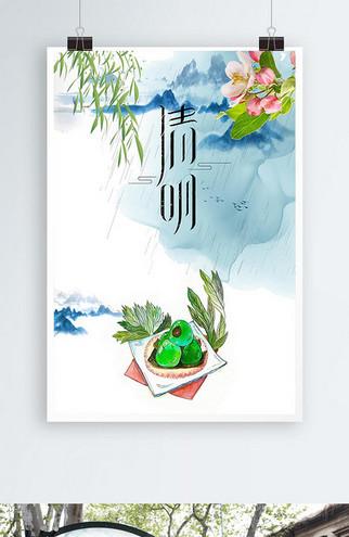 中国风传统节气清明海报