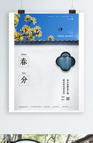 春分文艺小清新海报