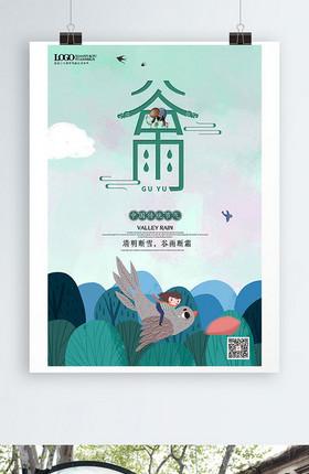 插画风二十四节气之谷雨海报设计