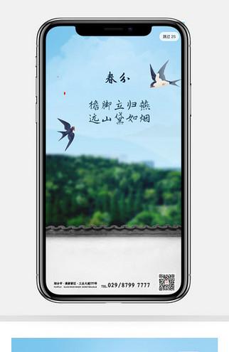 简约大气小清新中国传统24节气春分启动页