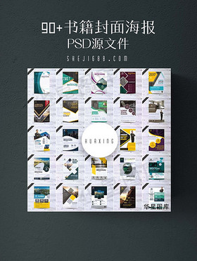 90+书籍封面海报PSD源文件