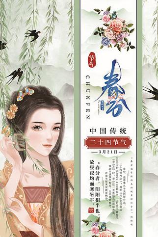 唯美清新中国风24节气之春分节气海报