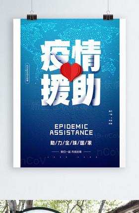 蓝色简约疫情援助宣传海报
