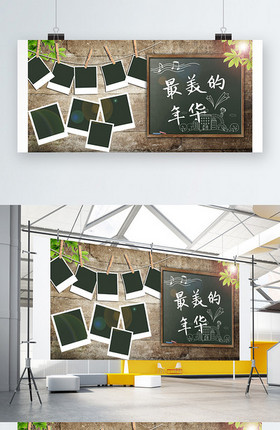毕业季合影照片墙展板