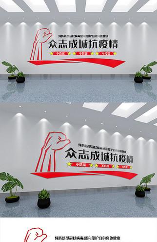 抗击疫情新型冠状病毒口号党建文化墙