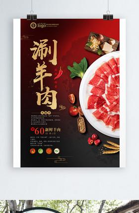 中国风创意麻辣火锅涮羊肉促销海报