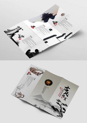 中国风三折页PSD设计