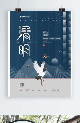 简约传统节日清明节海报