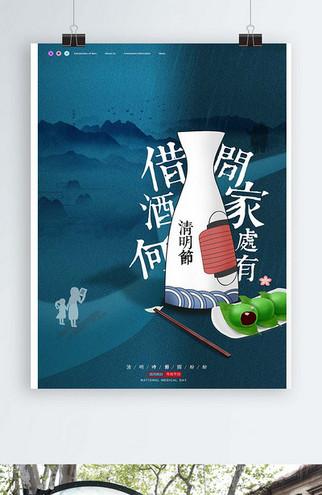 创意清明节插画海报