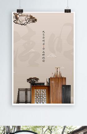 古典中国风清明节海报设计