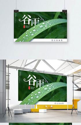 简约风谷雨节气宣传海报展板
