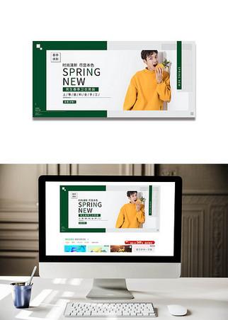 春季换新简约时尚色彩清新男装海报