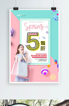 撞色小清新春季5折促销海报