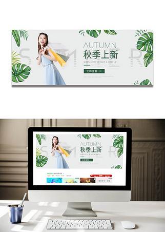 淘宝电商春季秋季女装海报淘宝首页海报模板