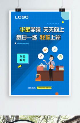 宣传企业宣传学院教育海报