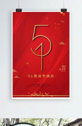 红色简约创意51劳动节海报
