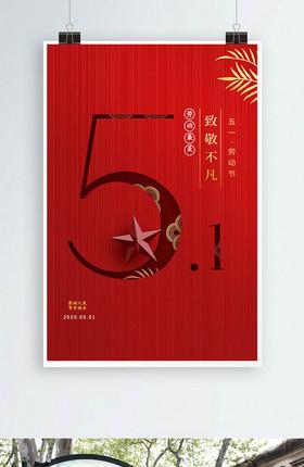 红色创意大气51劳动节海报
