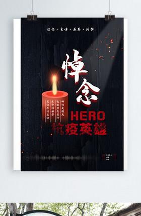 致敬悼念抗疫英雄创意海报