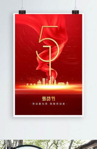 红色现代风五一劳动节海报