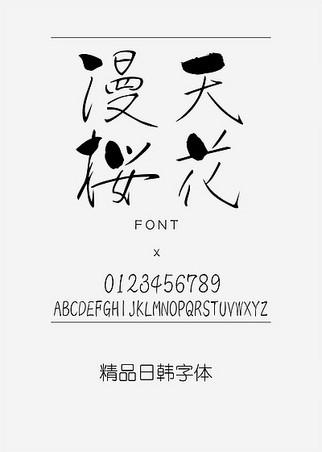 日韩字体白舟桜花書体下载