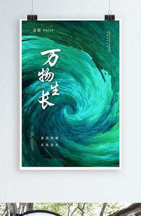 绿色抽象创意油画万物生长春天谷雨宣传海报
