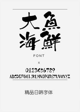 日韩字体GeikaiSuikou下载