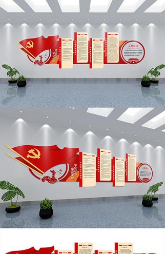 入党誓词内容党建文化墙