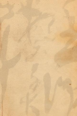 复古牛皮纸书法中国风背景