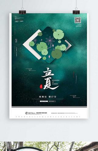 立夏中国传统二十四节气水墨中国风海报