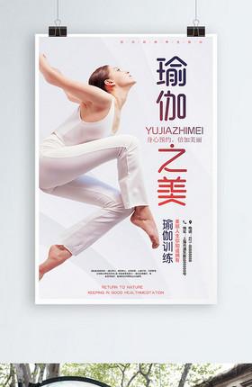 瑜伽之美回归自然养生静心运动健身海报