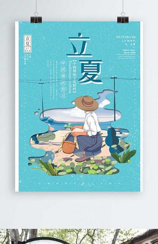 立夏小清新插画夏天草地上提着篮子的女孩